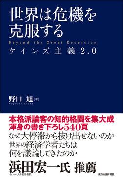 世界は危機を克服する―ケインズ主義2.0-電子書籍