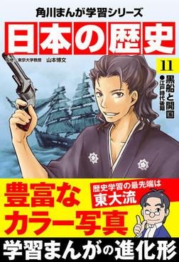 日本の歴史(11) 黒船と開国 江戸時代後期-電子書籍
