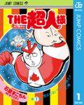 【20%OFF】『キン肉マン』スペシャルスピンオフ THE超人様【全5巻セット】