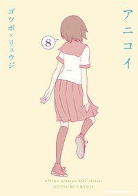アニコイ(8)