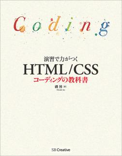 演習で力がつく HTML/CSSコーディングの教科書-電子書籍