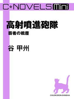 C★NOVELS Mini 高射噴進砲隊 覇者の戦塵-電子書籍
