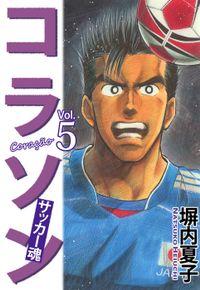 コラソン サッカー魂 5巻