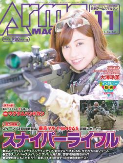月刊アームズマガジン2016年11月号-電子書籍