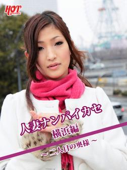 人妻ナンパイカセ 横浜編 ~二人目の奥様~-電子書籍