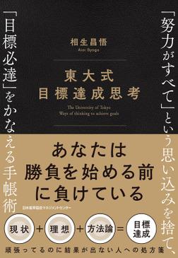 東大式 目標達成思考 「努力がすべて」という思い込みを捨て、「目標必達」をかなえる手帳術-電子書籍