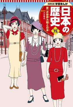 学習まんが 日本の歴史 15 第一次世界大戦と日本-電子書籍