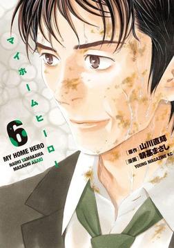 マイホームヒーロー(6)-電子書籍