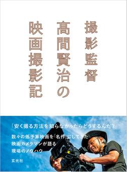 撮影監督 高間賢治の映画撮影記-電子書籍