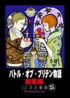 バトル・オブ・ブリテン物語総集編 12月の薔薇 改訂新版