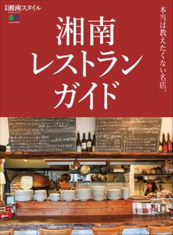湘南レストランガイド-電子書籍