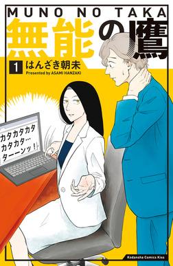 無能の鷹(1)-電子書籍