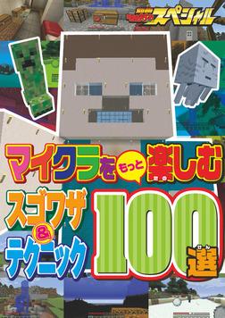マイクラをもっと楽しむスゴワザ&テクニック100選-電子書籍
