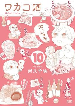 ワカコ酒 10巻-電子書籍
