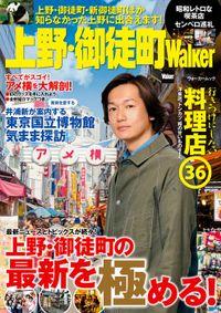 上野・御徒町Walker
