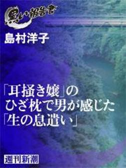 「耳掻き嬢」のひざ枕で男が感じた「生の息遣い」-電子書籍