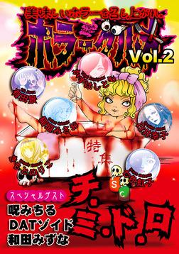 ホラーグルメ vol.2-電子書籍