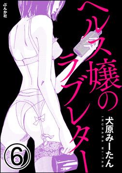 ヘルス嬢のラブレター(分冊版) 【第6話】-電子書籍