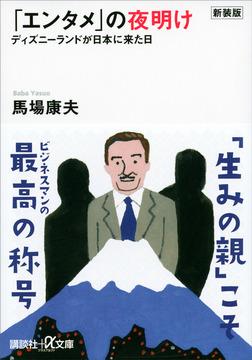 新装版「エンタメ」の夜明け ディズニーランドが日本に来た日-電子書籍