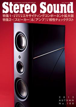 季刊ステレオサウンド No.188-電子書籍