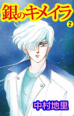 銀のキメイラ(2)-電子書籍