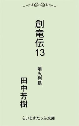 創竜伝13噴火列島-電子書籍