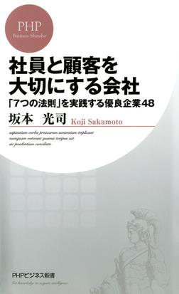 社員と顧客を大切にする会社 「7つの法則」を実践する優良企業48-電子書籍