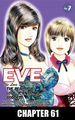 EVE:THE BEAUTIFUL LOVE-SCIENTIZING GODDESS, Chapter 61-電子書籍