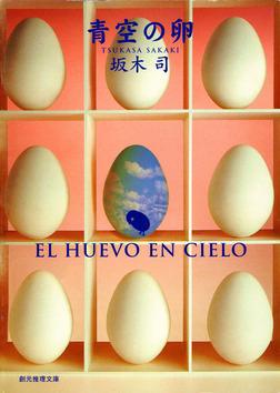 青空の卵 ひきこもり探偵シリーズ1-電子書籍
