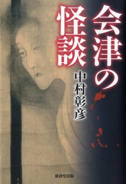 会津の怪談-電子書籍