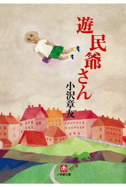 遊民爺さん(小学館文庫)-電子書籍