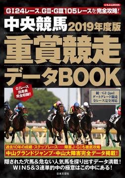 中央競馬 重賞競走データBOOK 2019年度版-電子書籍
