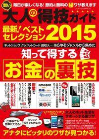 賢い大人の得技ガイド最新!ベストセレクション2015(メディアソフト)