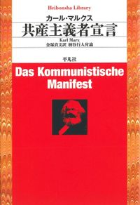 共産主義者宣言