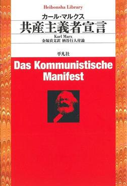 共産主義者宣言-電子書籍