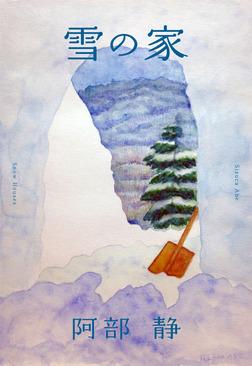 雪の家-電子書籍