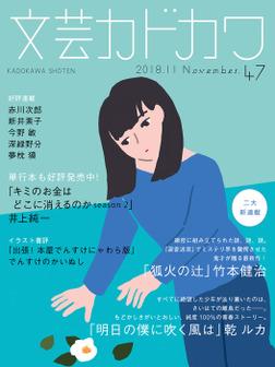 文芸カドカワ 2018年11月号-電子書籍