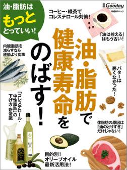 油・脂肪で健康寿命をのばす!-電子書籍