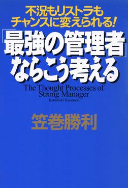 不況もリストラもチャンスに変えられる! 「最強の管理者」ならこう考える-電子書籍