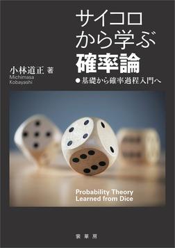 サイコロから学ぶ確率論 基礎から確率過程入門へ-電子書籍