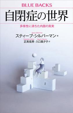 自閉症の世界 多様性に満ちた内面の真実-電子書籍