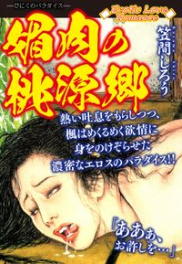 Erotic Love Romance 媚肉の桃源郷