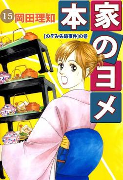 本家のヨメ(15)-電子書籍