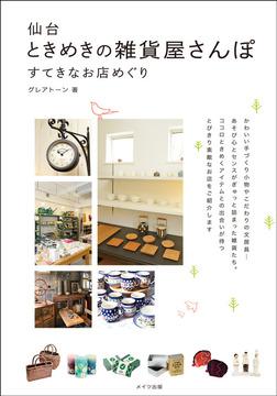 仙台 ときめきの雑貨屋さんぽ すてきなお店めぐり-電子書籍
