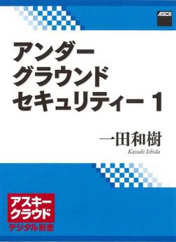 アンダーグラウンドセキュリティー 1-電子書籍