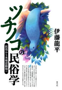 ツチノコの民俗学 妖怪から未確認動物へ-電子書籍