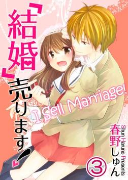 【フルカラー】「結婚」売ります!3-電子書籍