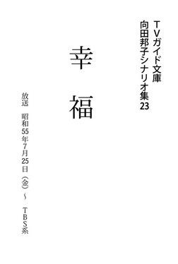 幸福-電子書籍