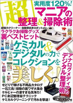 マニアの「超」整理・掃除術-電子書籍