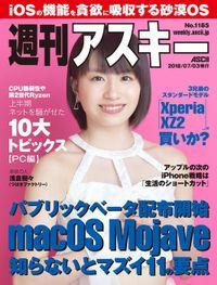 週刊アスキーNo.1185(2018年7月3日発行)